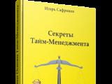 """Новая книга – """"Секреты тайм-менеджмента""""!"""