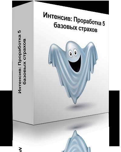 Интенсив Проработка 5 базовых страхов готовый коробка2