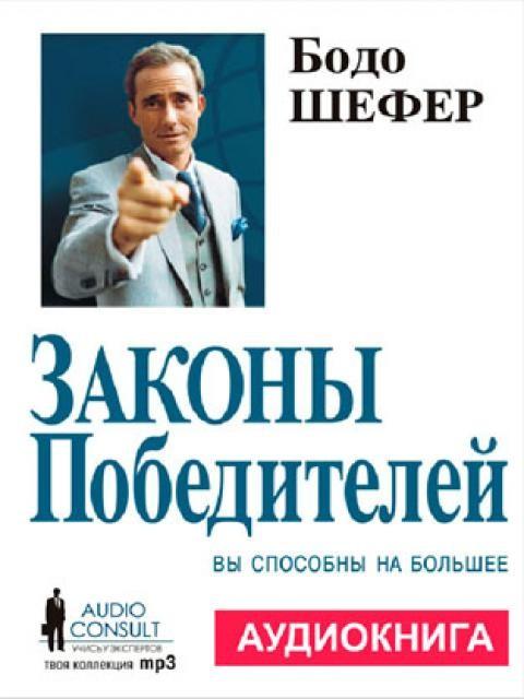 Скачать бесплатно книги по достижению успеха